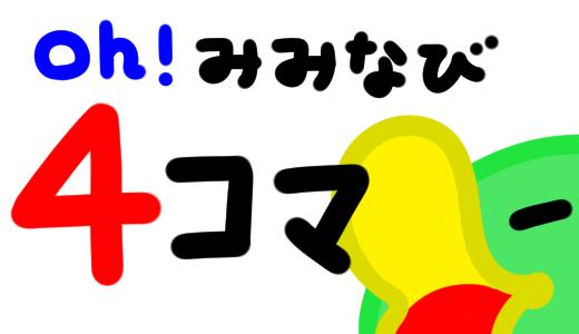【4コマ漫画】Vol.18 意外な落とし穴