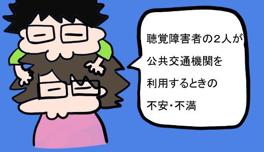 【体験談】聴覚障害者が公共交通機関を利用するときの不安・不満って?