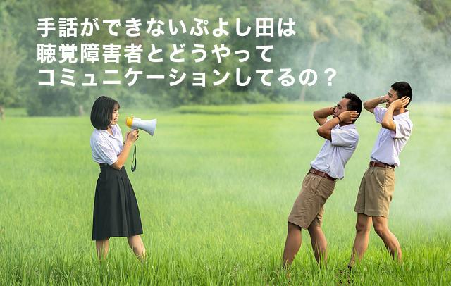 【体験談】手話ができない人は聴覚障害者とどうやってコミュニケーションしてるの?