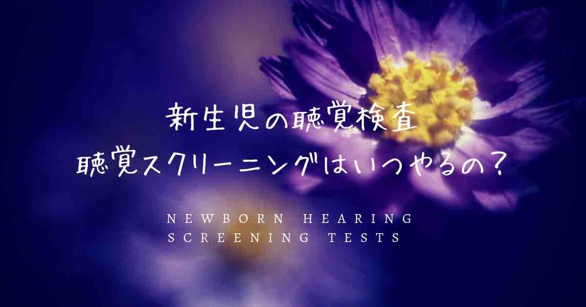 【解説】新生児の聴覚検査・聴覚スクリーニングについて