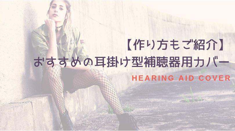 【解説】おすすめの耳掛け型補聴器用カバーって?作り方もご紹介します!