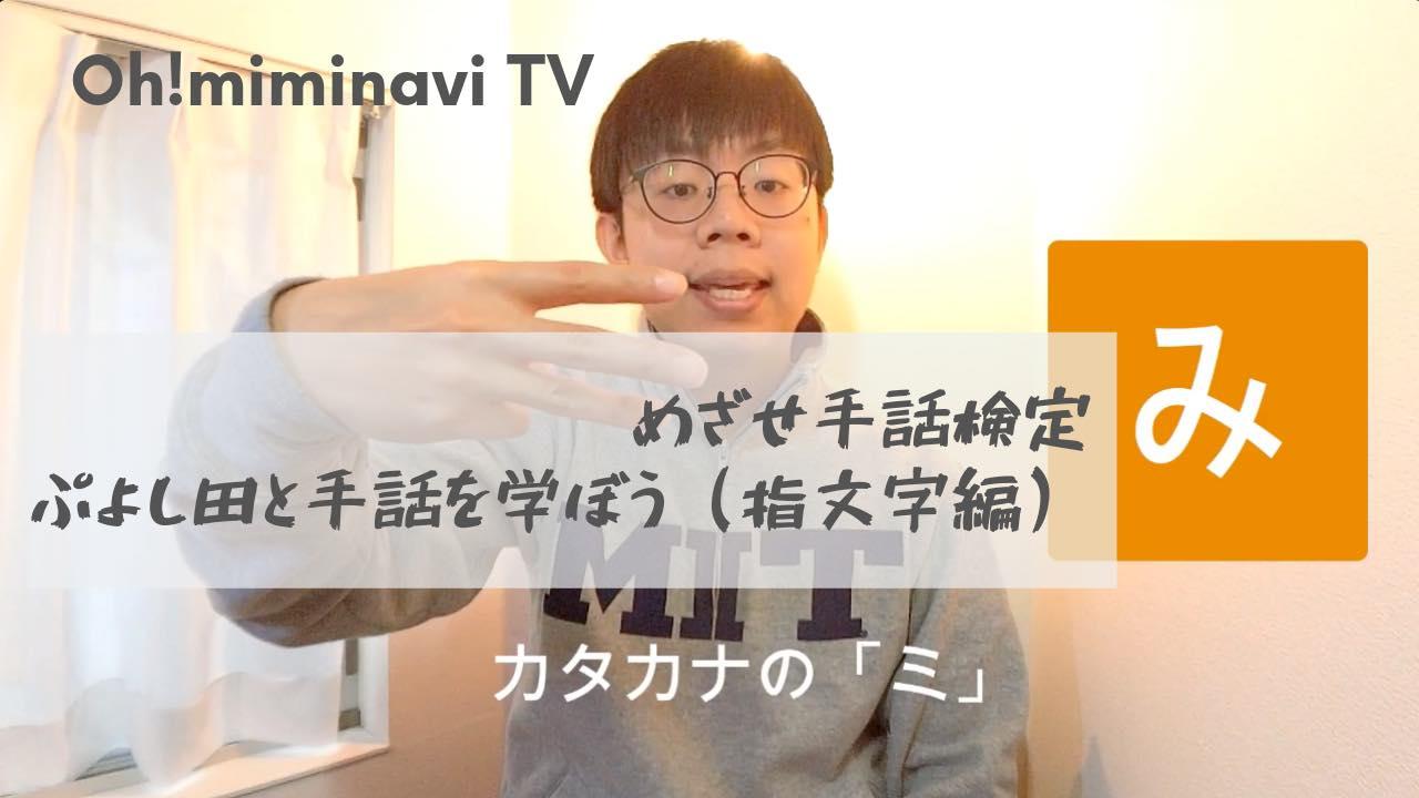 【Oh!みみなびTV】Vol.1 目指せ手話検定!手話初心者が指文字を勉強する(指文字編)