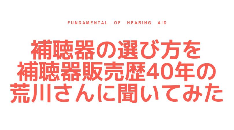 【必読】補聴器の選び方のポイント!補聴器販売歴40年の技能者にインタビュー!