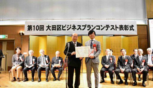 【告知】みみなびによるビジネスプランが「第10回大田区ビジネスプランコンテスト」大田区長賞・さわやか信用金庫をW受賞