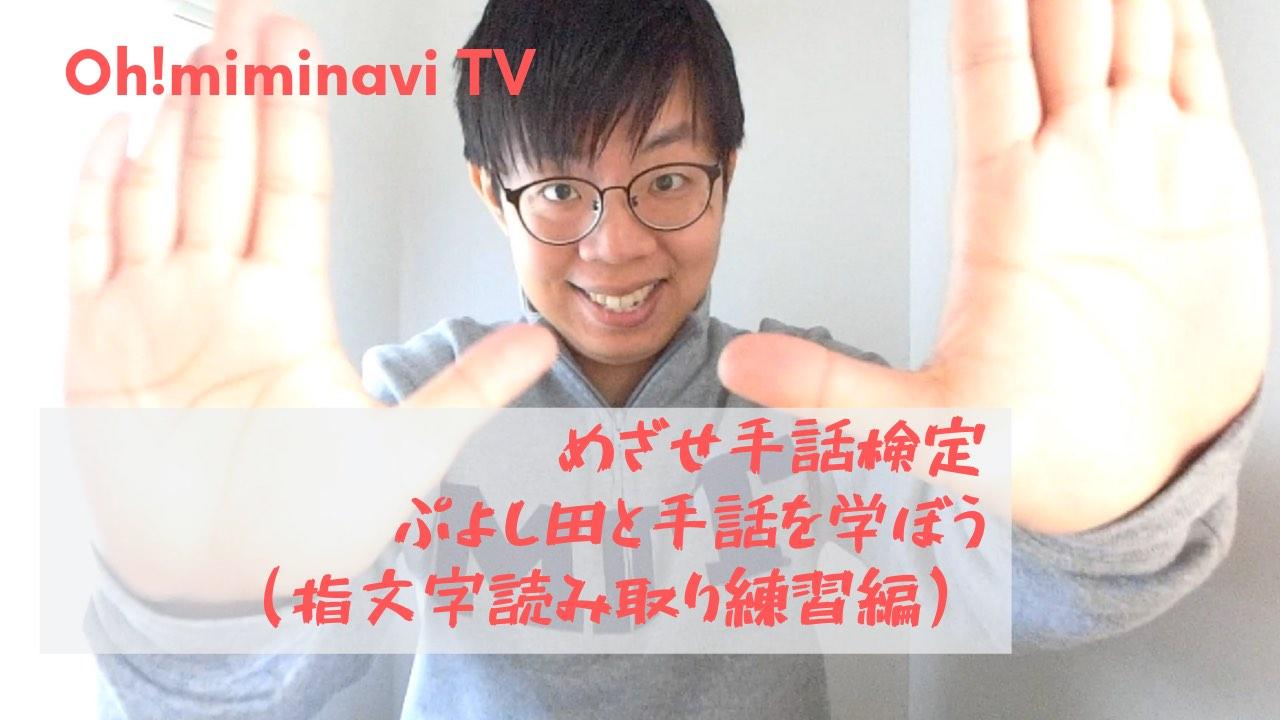 【Oh!みみなびTV】Vol.2 指文字読み取り練習をしてみよう!