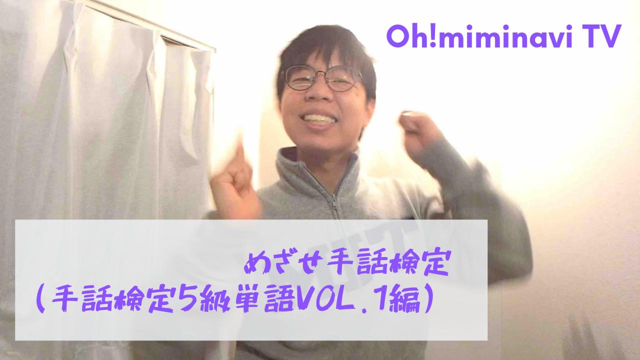 【Oh!みみなびTV】Vol.4 手話検定5級の単語を一気に15個覚えよう!