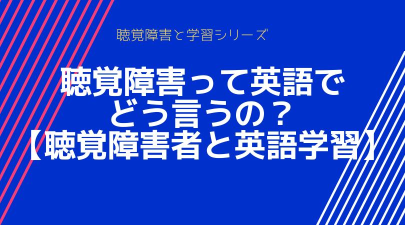 【解説】聴覚障害の英語訳とは?英語学習はどうやっているの?