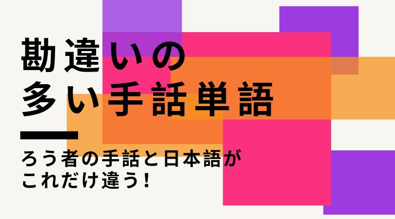 【比較】日本語対応手話と日本手話の違いとは?勘違いが多い手話単語例