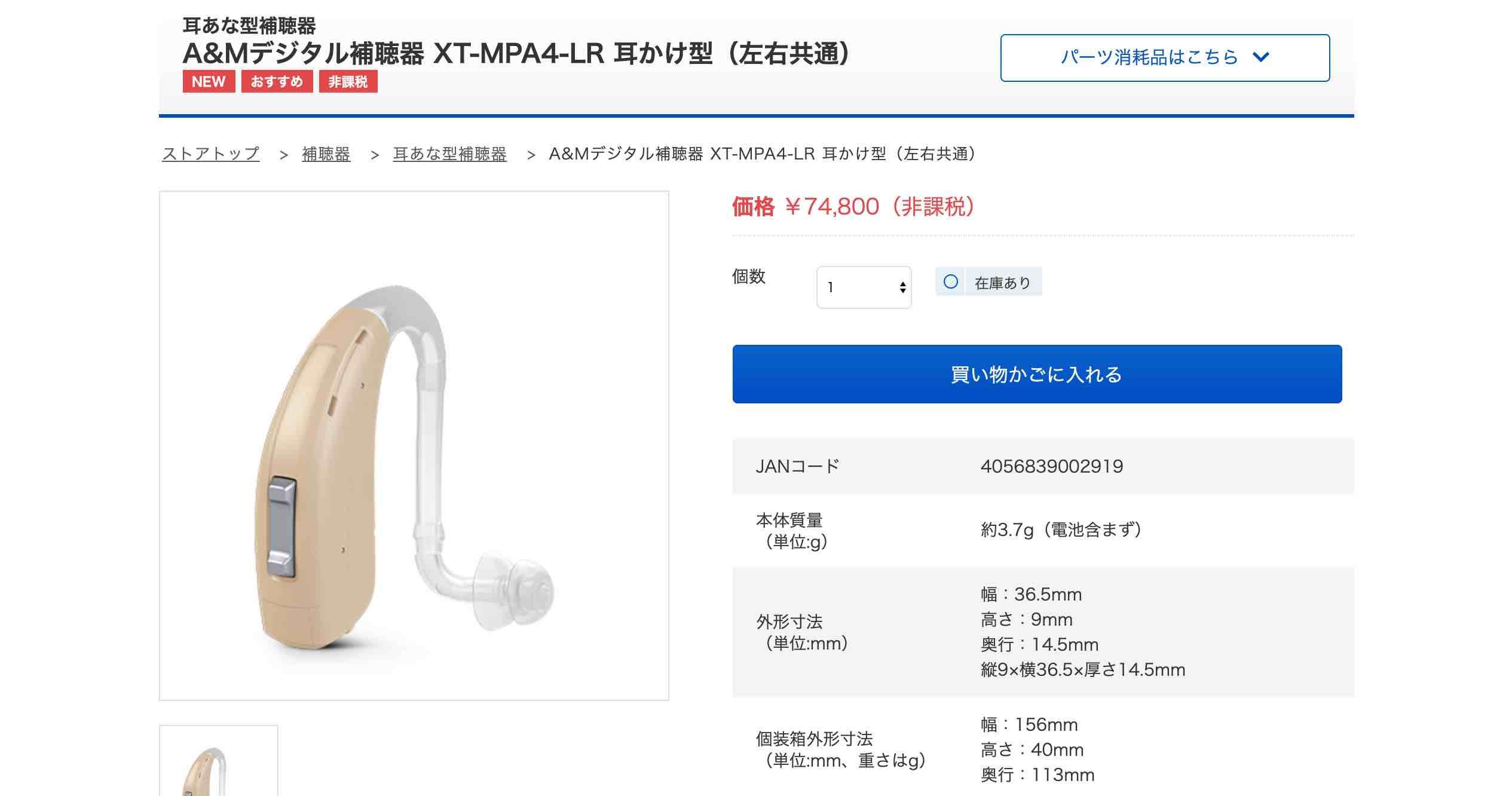 オムロンヘルスケア - https://store.healthcare.omron.co.jp/category/51/XT_MPA4_LR.html