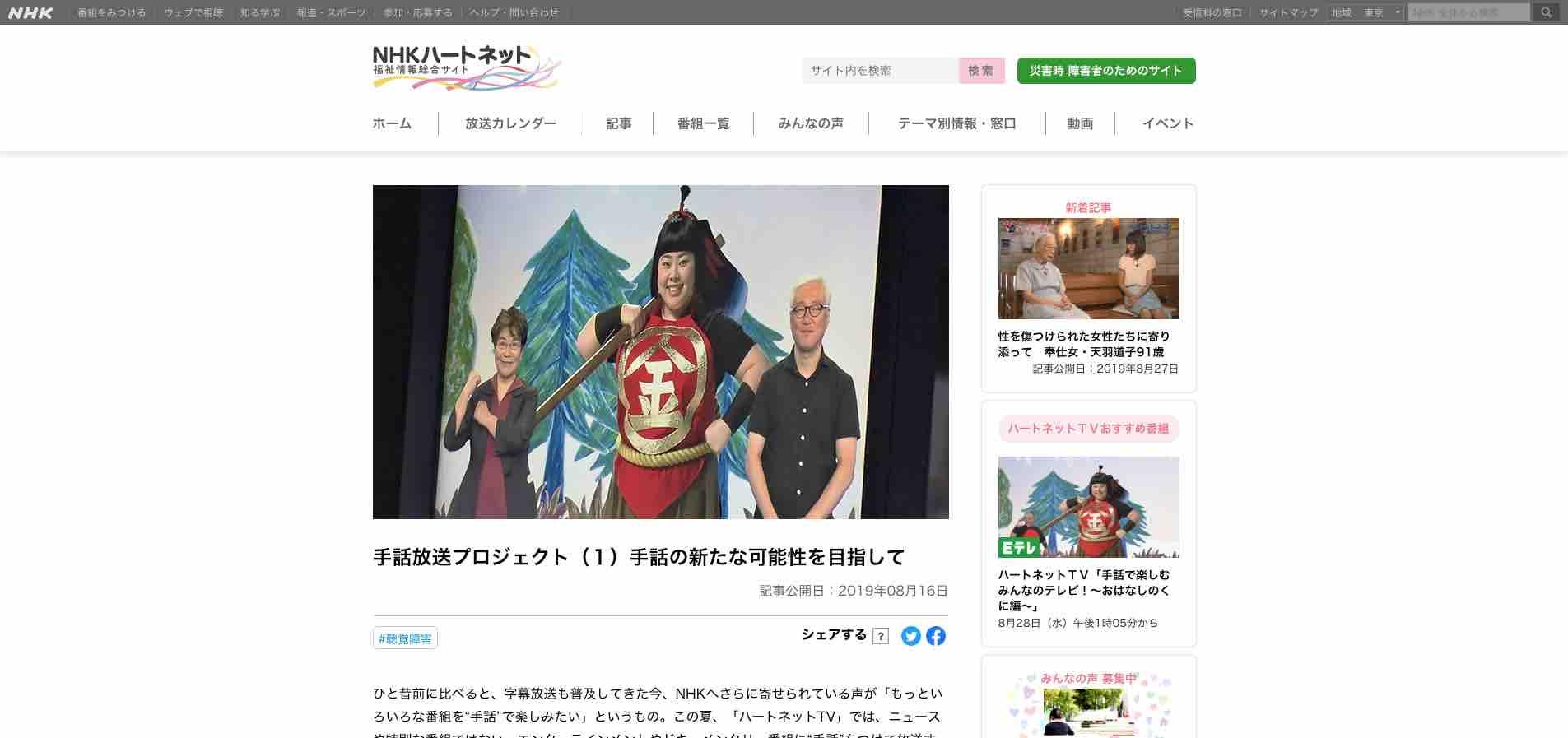 【紹介】NHKハートネットTVで手話で楽しめる番組が放送されました